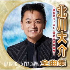 北川大介全曲集~星空のツイスト・倖せの隠れ場所~