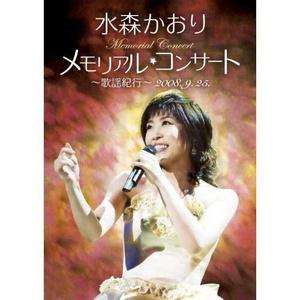 メモリアルコンサート~歌謡紀行~2008.9.25