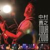 中村貴之 TOUR2008 -まだまだやるよ-