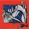 「真(チェンジ!!)ゲッターロボ 世界最後の日」オリジナル・サウンドトラック Vol.2
