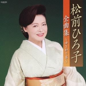松前ひろ子全曲集~ゆきわり草~