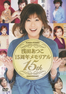 浅田あつこ 15周年メモリアル