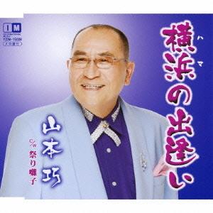 横浜の出逢い c/w祭り囃子
