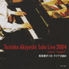 秋吉敏子 ソロ・ライブ2004