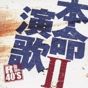 R40'S SURE THINGS!! 本命演歌 Ⅱ