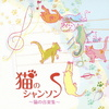 猫のシャンソン ~猫の音楽集~
