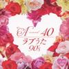 Around 40'S SURE THINGS ラブうた 90's ~トレンディドラマ世代に贈るラブソングス~