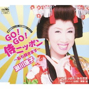 GO!GO!侍ニッポン~私も輝きます~/あっぱれ!みなさま
