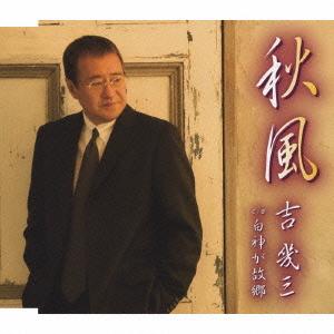 秋風/白神が故郷