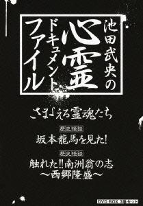池田武央の心霊ドキュメント・ファイル DVD BOX 3巻セット
