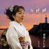 海峡岬 c/w朝比奈川