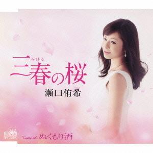 三春の桜/ぬくもり酒