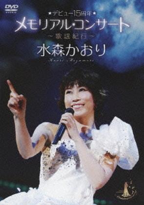 デビュー15周年メモリアルコンサート~歌謡紀行~