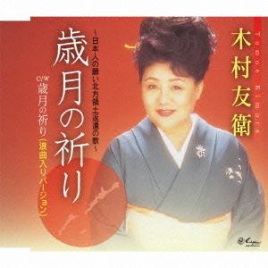 歳月の祈り~日本人の願い北方領土返還の歌~