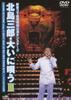 新宿コマ劇場特別公演オンステージ 北島三郎・大いに唄う Ⅲ