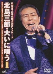 新宿コマ劇場特別公演オンステージ 北島三郎・大いに唄う Ⅱ