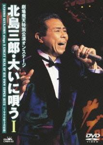劇場飛天特別公演オンステージ 北島三郎・大いに唄う Ⅰ