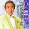 """北島三郎""""一文字シリーズ""""~母・山・川・竹~"""