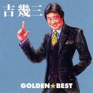ゴールデン☆ベスト 吉幾三