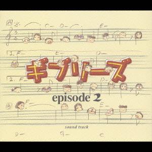 ギブリーズ episode2 サウンドトラック