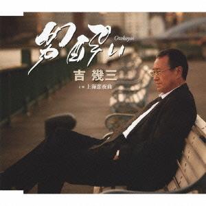 男酔い/上海恋夜曲