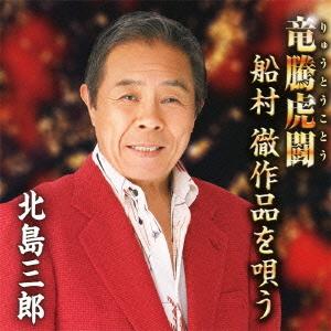 竜騰虎闘 ~船村徹作品を唄う~