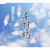 千羽鶴/男なら~平成節~