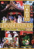 日本の祭り JAPANESE FESTIVALS INTERNATIONAL EDITION
