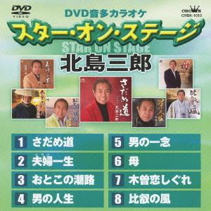 DVD音多カラオケ スター・オン・ステージ 北島三郎