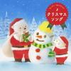 クリスマス・ソング