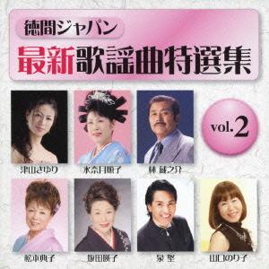 徳間ジャパン最新歌謡曲特選集 vol.2