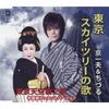 東京スカイツリーの歌 c/w東京天空樹之歌