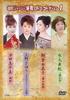 徳間ジャパン・演歌DVDコレクション 1
