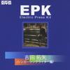 EPK 吉田拓矢 (シンガーソングライター編)