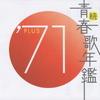 続 青春歌年鑑 '71PLUS
