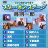 DVD音多カラオケ スター・オン・ステージ 鳥羽一郎
