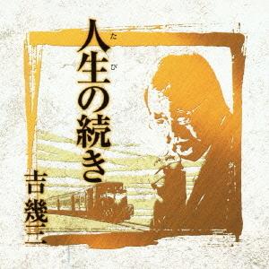芸能生活40周年記念アルバムⅢ 人生の続き