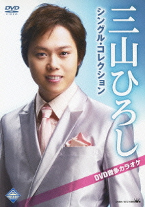 三山ひろしシングル・コレクション DVD音多カラオケ