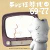 テレビ狂時代 vol.1 '69~'77