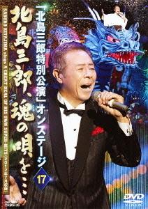 「北島三郎特別公演」オンステージ 17 北島三郎、魂の唄を…