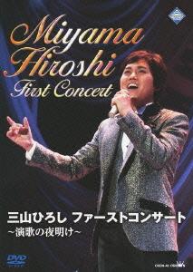 三山ひろし ファーストコンサート ~演歌の夜明け~