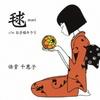 毬/お多福キラリ