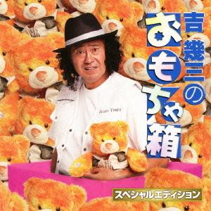 吉幾三のおもちゃ箱 スペシャルエディション