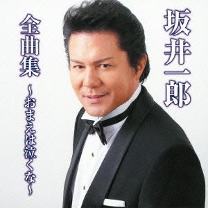 坂井一郎 全曲集 ~おまえは泣くな~