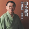 山本謙司全曲集~津軽の灯~