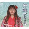 沖縄ブルース c/wてぃんさぐの花