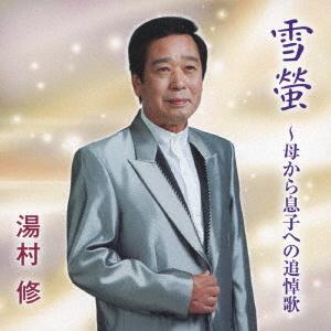 雪螢~母から息子への追悼歌/みちのく愛恋歌~夏祭り編