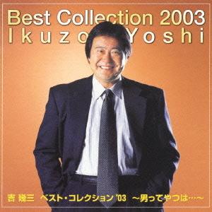 ベスト・コレクション'03 ~男ってやつは…~
