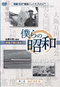 僕らの昭和 第二巻 『僕らの昭和 経済/産業編』
