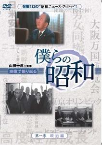 僕らの昭和 第一巻 『僕らの昭和 政治編』